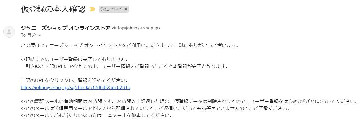送料 ジャニーズ オンライン